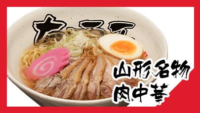 山形名物肉中華
